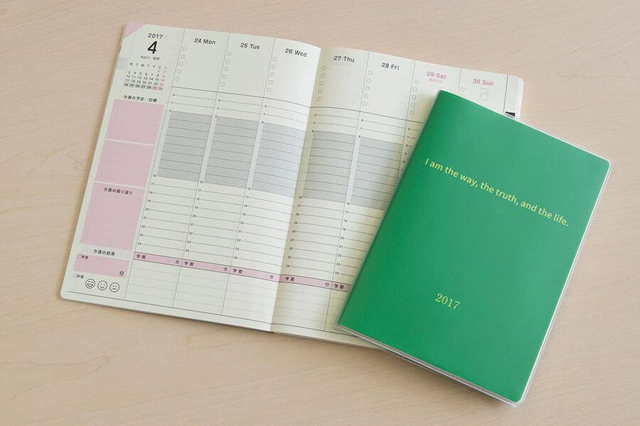 オリジナル手帳の活用