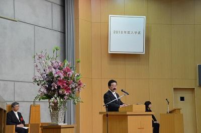 2018年度入学式学校長式辞(全文)