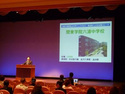 神奈川南部私立中学フェスタご来場ありがとうございました