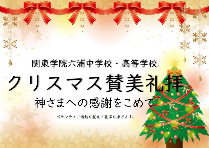 クリスマス賛美礼拝(12/8)のご案内