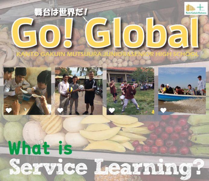 『Go!Global』vol.15が完成しました