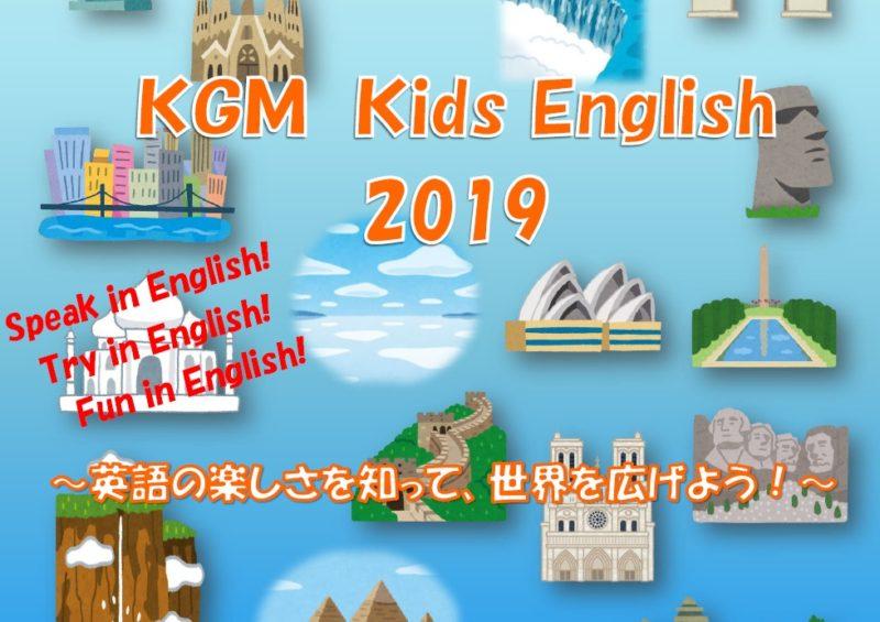 KGM Kids Christmas English 2019(12/14)申込受付開始