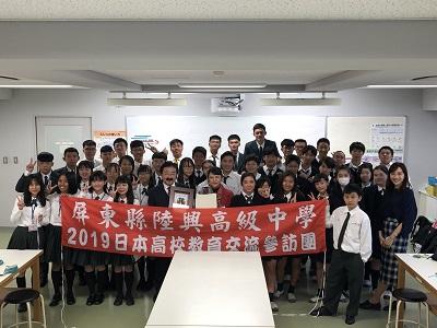 台湾の中高生との交流会(プレGLEコース)