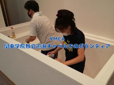 YMCA部 教会でのボランティア活動に参加しました