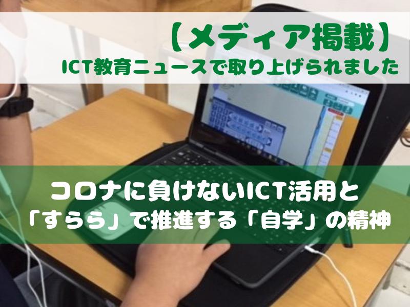 【メディア掲載】ICTを活用した学びについて取り上げていただきました