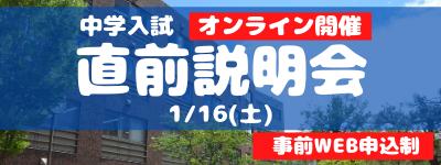【中学入試】直前説明会のご案内(1/15更新)
