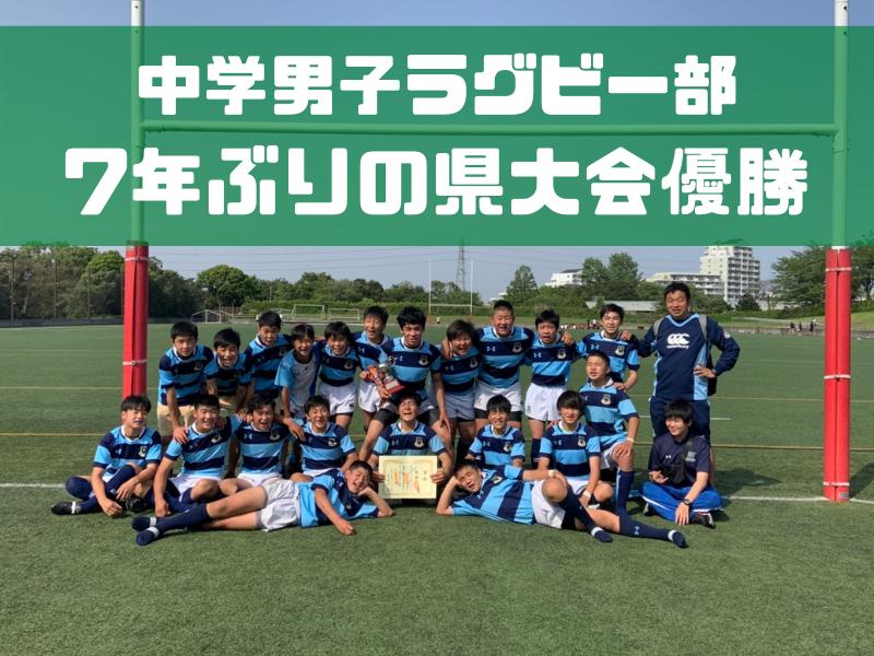 中学男子ラグビー部 県大会7年ぶりの優勝