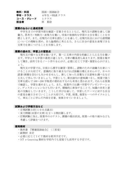 2021年度4年国語総合 (GLE)