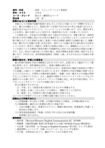 2021年度5年Com英Ⅱ(難関)