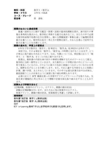 2021年度4年数学Ⅰ・数学A(GLE)