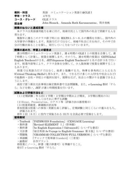 2021年度4年Com英ⅠGLEⅠ(GLE)