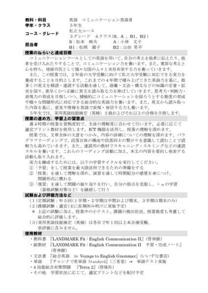 2021年度5年Com英Ⅱ(私大)