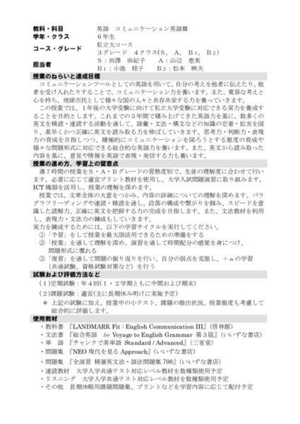 2021年度6年Com英Ⅲ(私大)