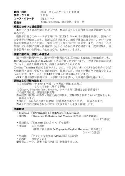 2021年度6年Com英Ⅲ(GLE)