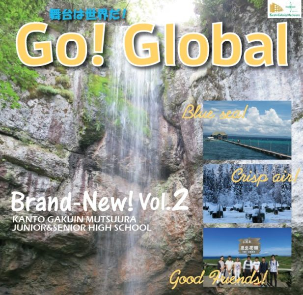 校長のつぶやき(25)『Go! Global vol.14』が出来ました