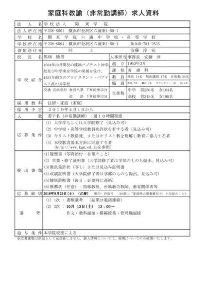 katei_saiyou201904