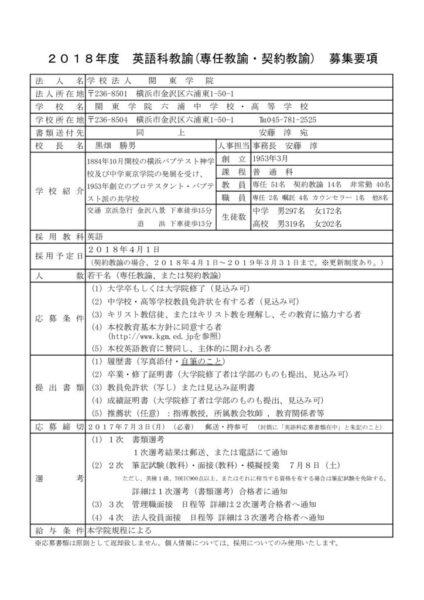 saiyou_eigo_senkei201804