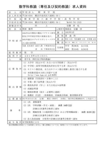 sugaku_201804saiyou (1)