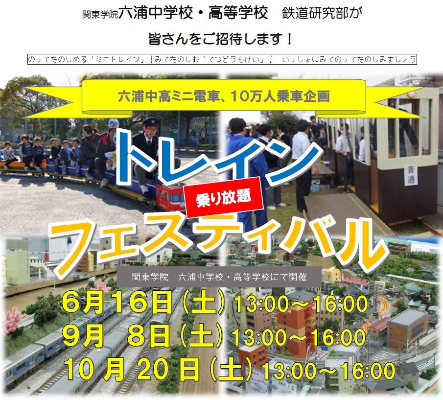 明日開催!鉄道研究部ミニトレインフェスティバル