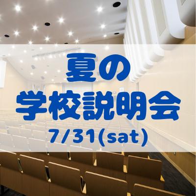 【高校入試】夏の学校説明会(7/31)のご案内