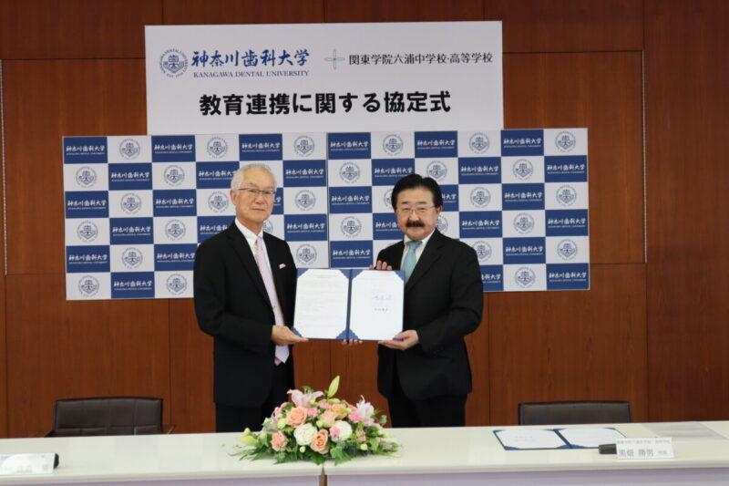 神奈川歯科大学×関東学院六浦中高 教育提携に関する協定を結びました