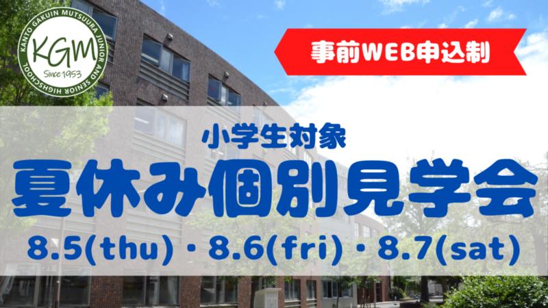 【中学入試】夏休み個別見学会のご案内