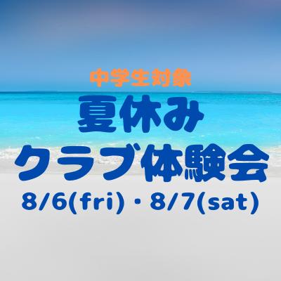 【高校入試】夏休みクラブ体験会のご案内