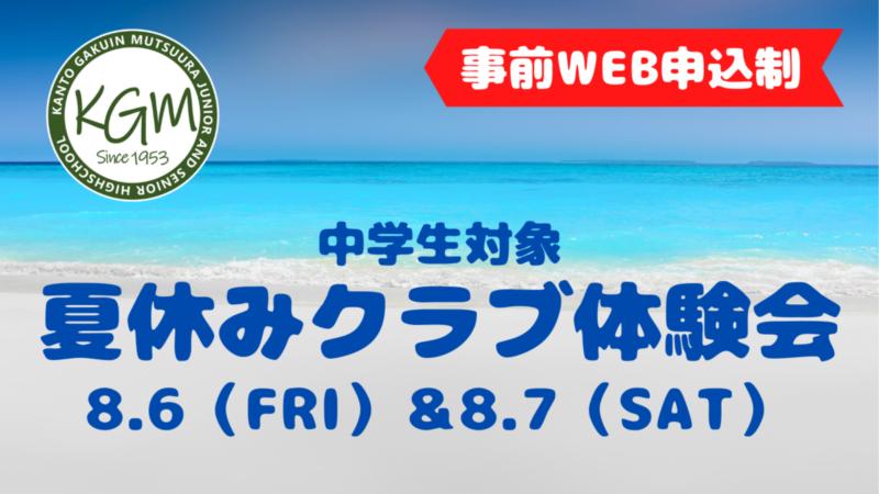 【高校入試】夏休みクラブ体験会(8/6・8/7)のご案内