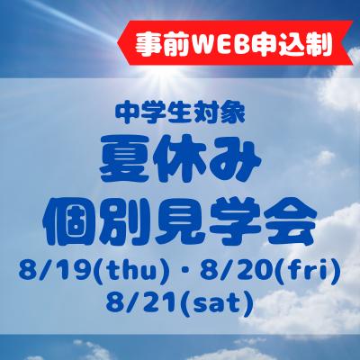 【高校入試】夏休み個別見学会のご案内