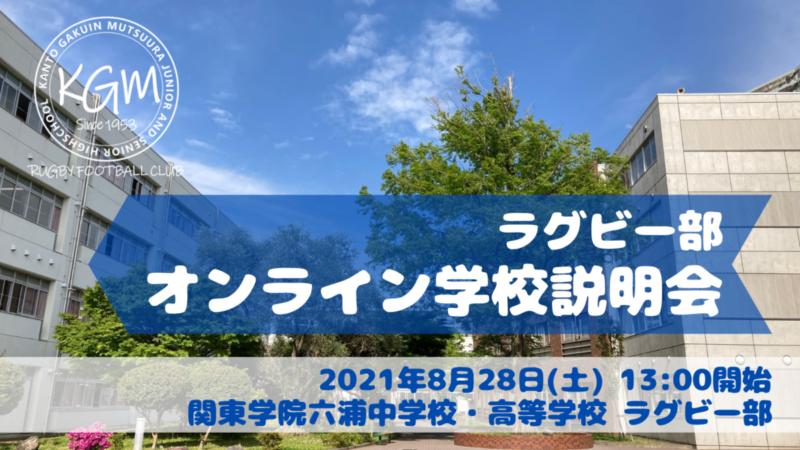 【高校入試】ラグビー部オンライン説明会のご案内