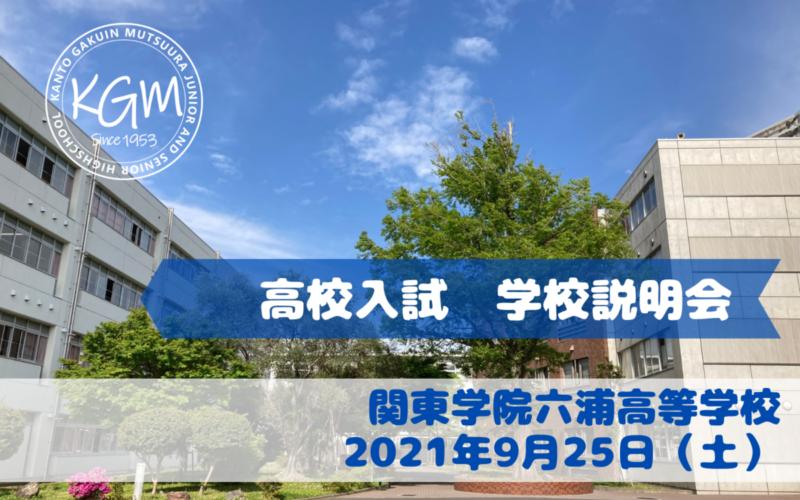 【高校入試】学校説明会(9/25)のご案内
