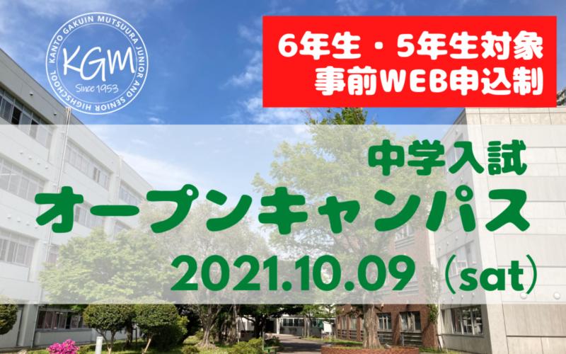 【中学入試】オープンキャンパス(10/9)のご案内