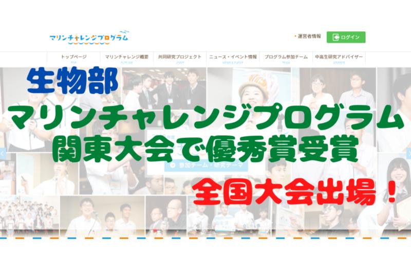 生物部 マリンチャレンジプログラム関東大会で優秀賞受賞