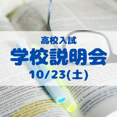 【高校入試】学校説明会のご案内