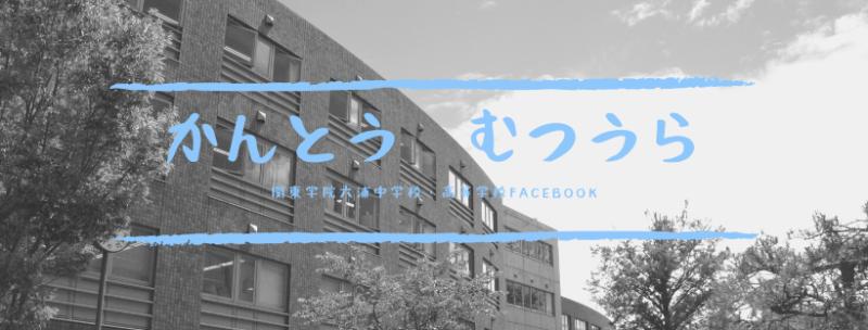 【広報室通信】3年生の様子(facebook)