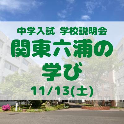 【中学入試】学校説明会(11/13)