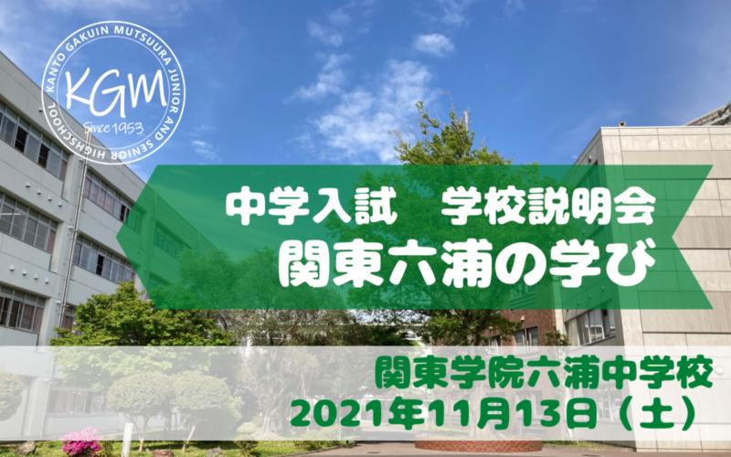 【中学入試】学校説明会「関東六浦の学び」(11/13)のご案内