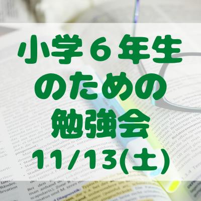 【中学入試】小学6年生のための勉強会(11/13)