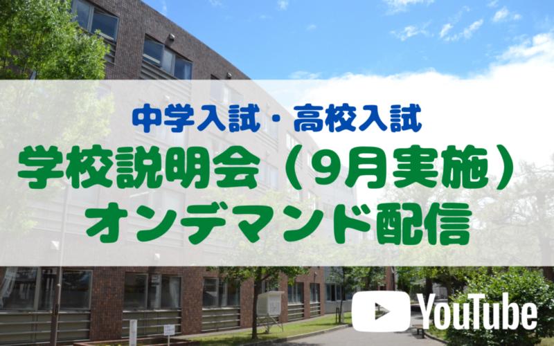 【中学入試】【高校入試】9月に実施した学校説明会のオンデマンド配信
