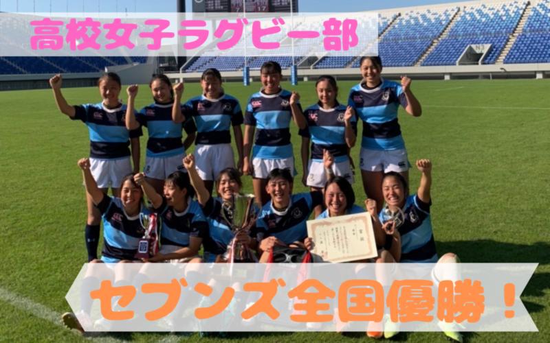 【高校女子ラグビー部】第4回全国U18女子セブンズラグビーフットボール大会優勝