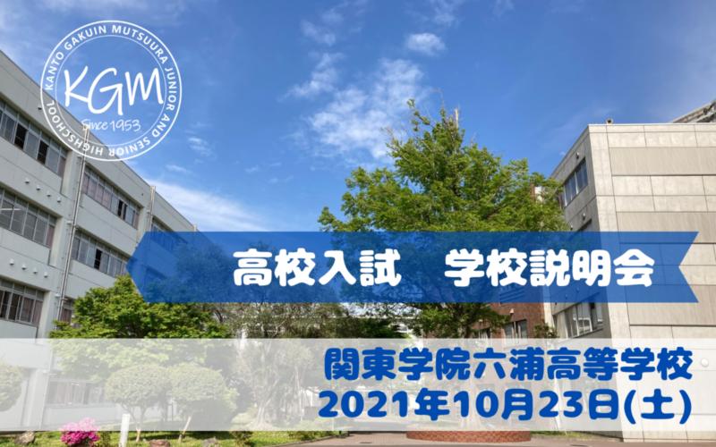 【高校入試】学校説明会(10/23)のご案内
