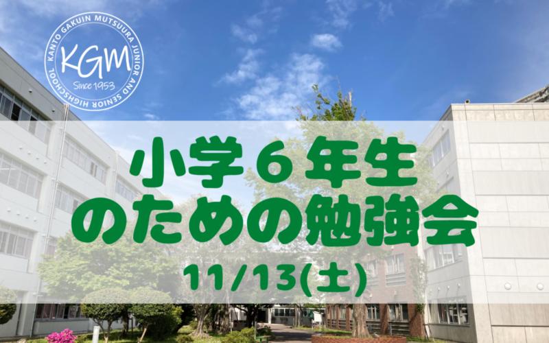 【中学入試】小学6年生のための勉強会(11/13)のご案内