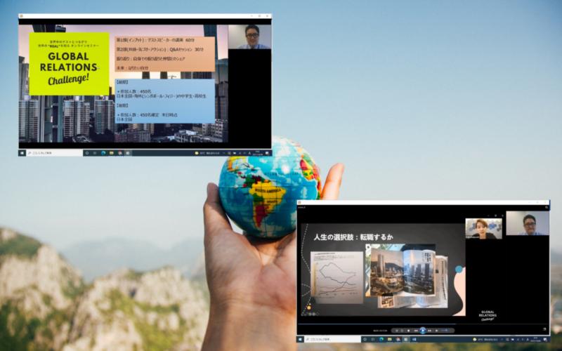 世界の現状を知るオンライン講演会を実施