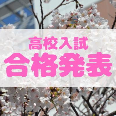 【高校入試】2022年度入学試験合格発表